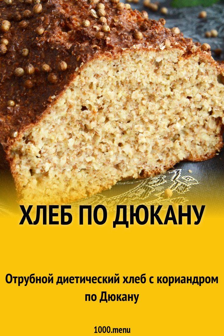 Дюкана диета какой хлеб