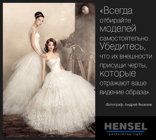 #Russian_Photo #quote #aphorisms #portrait #hensel #fasion #beaty #wedding http://www.facebook.com/HenselRussia