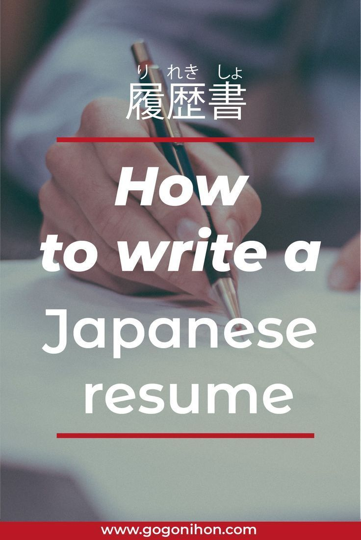 Japanese Resume Learn All The Rules For A Great Job Application Work In Japan Work In Japan Tips Work In Japan Life Resu Work In Japan Resume Resume Tips