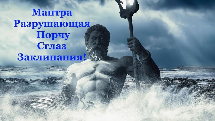 Мантра Разрушающая Порчу, Сглаз, Заклинания!