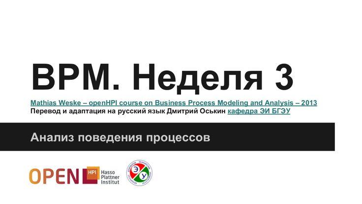Bpm. неделя 3 by Dzmitry Oskin via slideshare