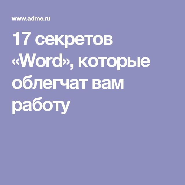 17секретов «Word», которые облегчат вам работу