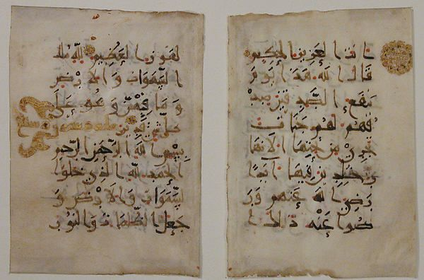 These two leaves from an early Qur'an are written in kufic script in dark brown ink, with vowel markings in red. 10th century  Geography:Attributed to Iran  Medium:Ink and gold on parchment  Dimensions:4 7/8 x 7in.