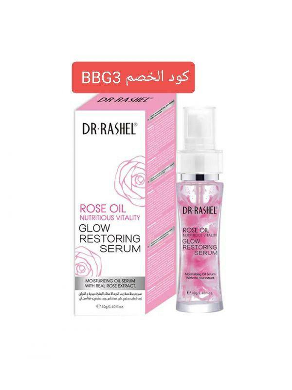 سيروم بخلاصه زيت الورد لاستعادة الاشراق والحيوية لبشرة الوجة من د راشيل 40جرام Rose Oil Oils Serum