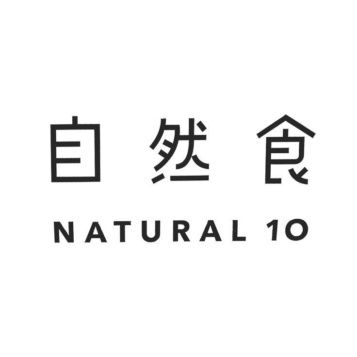 自然食 | NATURAL 10