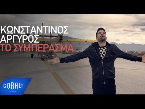 Κωνσταντίνος Αργυρός - Το Συμπέρασμα | Konstantinos Argiros - To Simperasma - Official Audio Release - YouTube