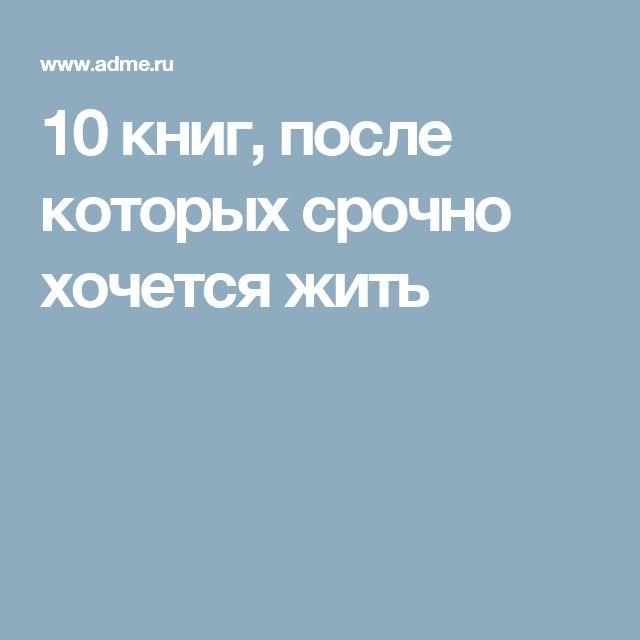10книг, после которых срочно хочется жить