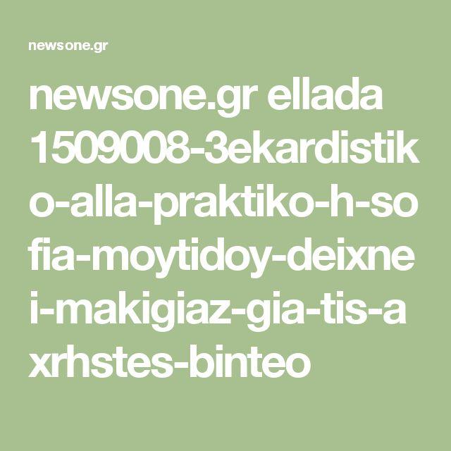 newsone.gr ellada 1509008-3ekardistiko-alla-praktiko-h-sofia-moytidoy-deixnei-makigiaz-gia-tis-axrhstes-binteo