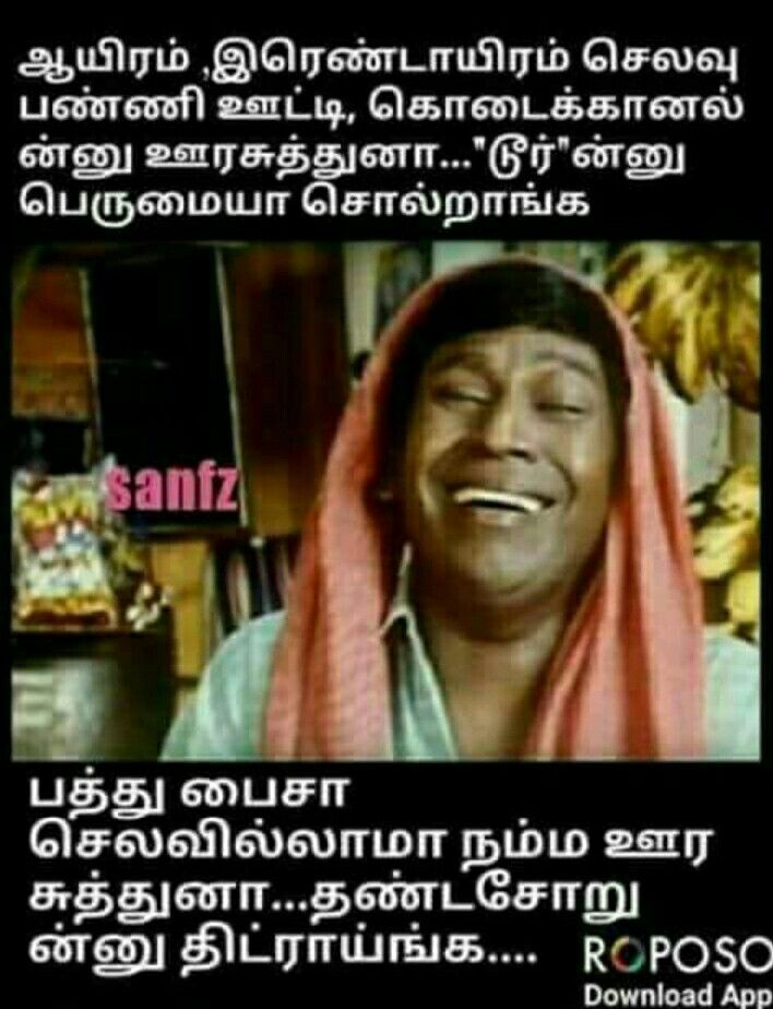 Pin By Keerthana Keerthu On Tamil Memes Comedy Quotes Photo Album Quote Tamil Jokes