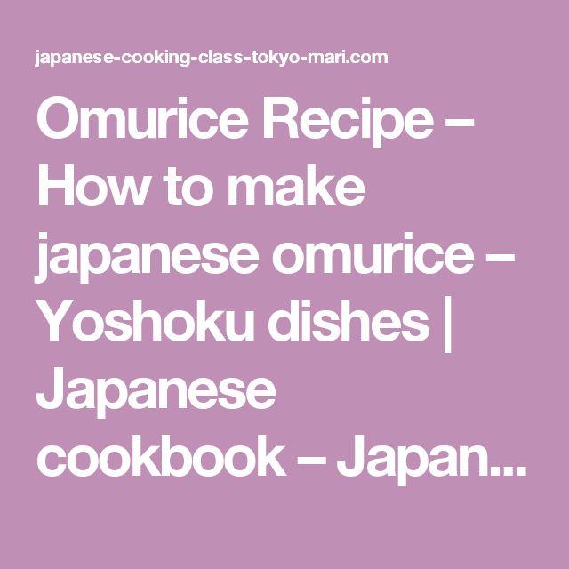 Omurice Recipe – How to make japanese omurice – Yoshoku dishes | Japanese cookbook – Japanese recipes from Mari's Tokyo Kitchen