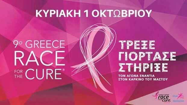 Την 1η Οκτωβρίου ο Σύλλογος Γυναικών με Καρκίνο Μαστού «Άλμα Ζωής» διοργανωσε το 9ο Greece Race for the Cure® #BreastCanserAwarenessMonth
