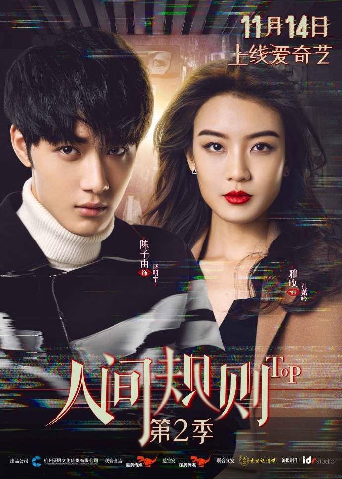 Sinopsis Drama China TOP 2 Episode 1 - 12 Lengkap | TV Shows