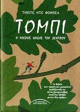 Τόμπι, Ο Μικρός Ήρωας Του Δέντρου- Timothée de Fombelle