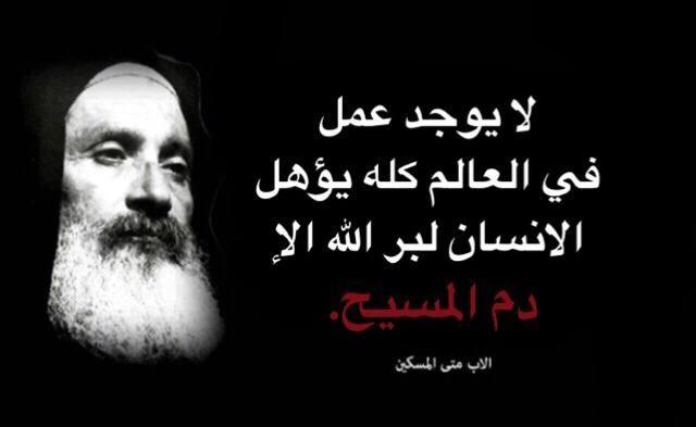 الأب متي المسكين كتاب شرح رسالة القديس بولس الرسول إلي أهل رومية ص457 Egypt Poster Movie Posters