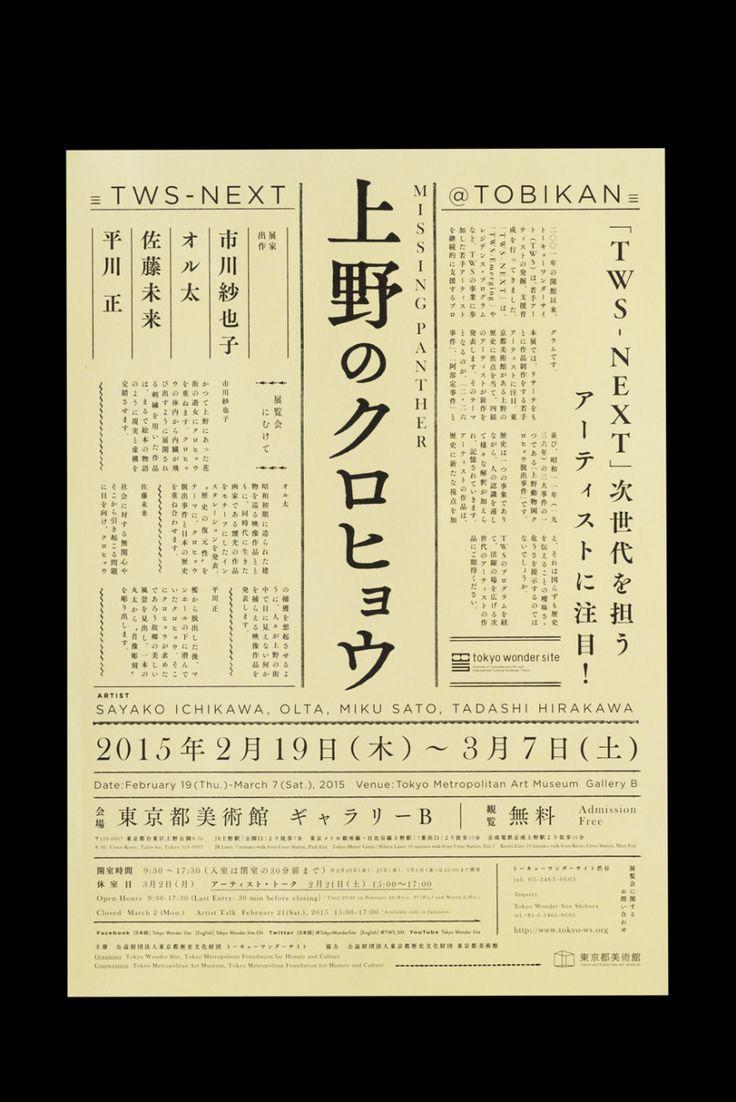 上野のクロヒョウ | Missing Panther