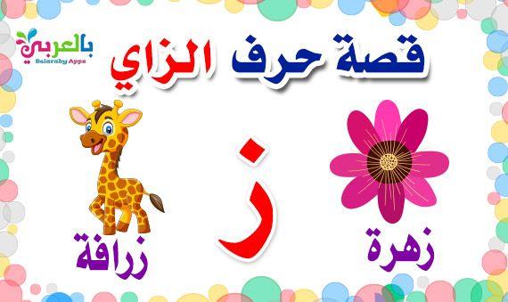 قصة حرف الزاي بالصور للاطفال قصص الحروف الأبجدية مصورة Arabic Kids Arabic Alphabet Letters Children S Day