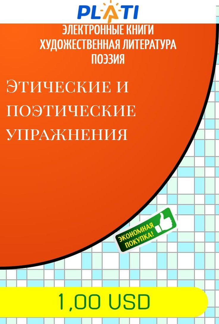 Этические и поэтические упражнения Электронные книги Художественная литература Поэзия