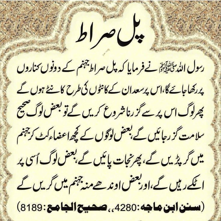 Pual salad Hadith | Quran Hadith & Quotes | Pinterest ...
