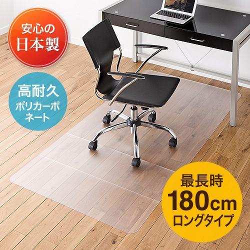 ポリカーボネート製で、キャスターによる傷を防ぐ、床暖房にも対応したチェアマット。マットを連結して150cm、180cmの2通りの長さを選択可能。フロアシート。【WEB限定商品】