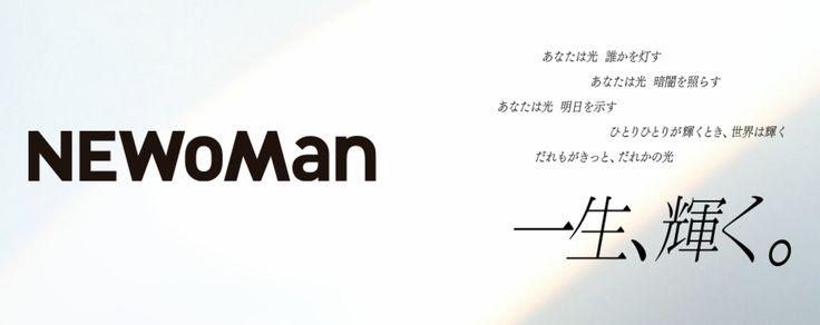 newoman 広告