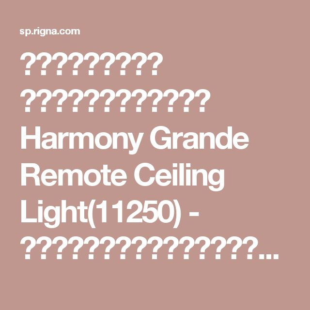ハーモニーグランデ リモートシーリングライト  Harmony Grande Remote Ceiling Light(11250) - リグナセレクションのライト・照明   おしゃれ家具、インテリア通販のリグナ