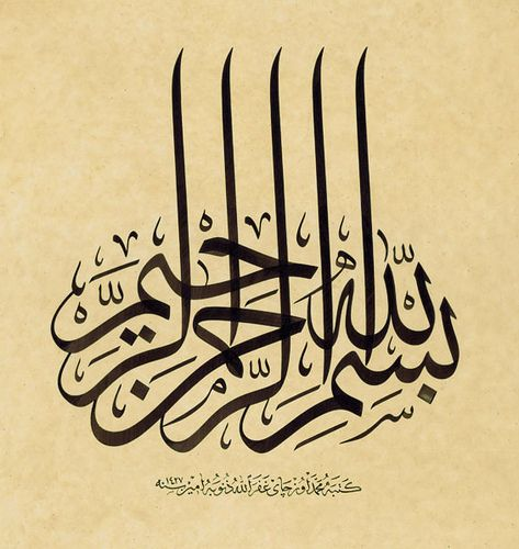 TURKISH ISLAMIC CALLIGRAPHY ART (58) by OTTOMANCALLIGRAPHY, via Flickr
