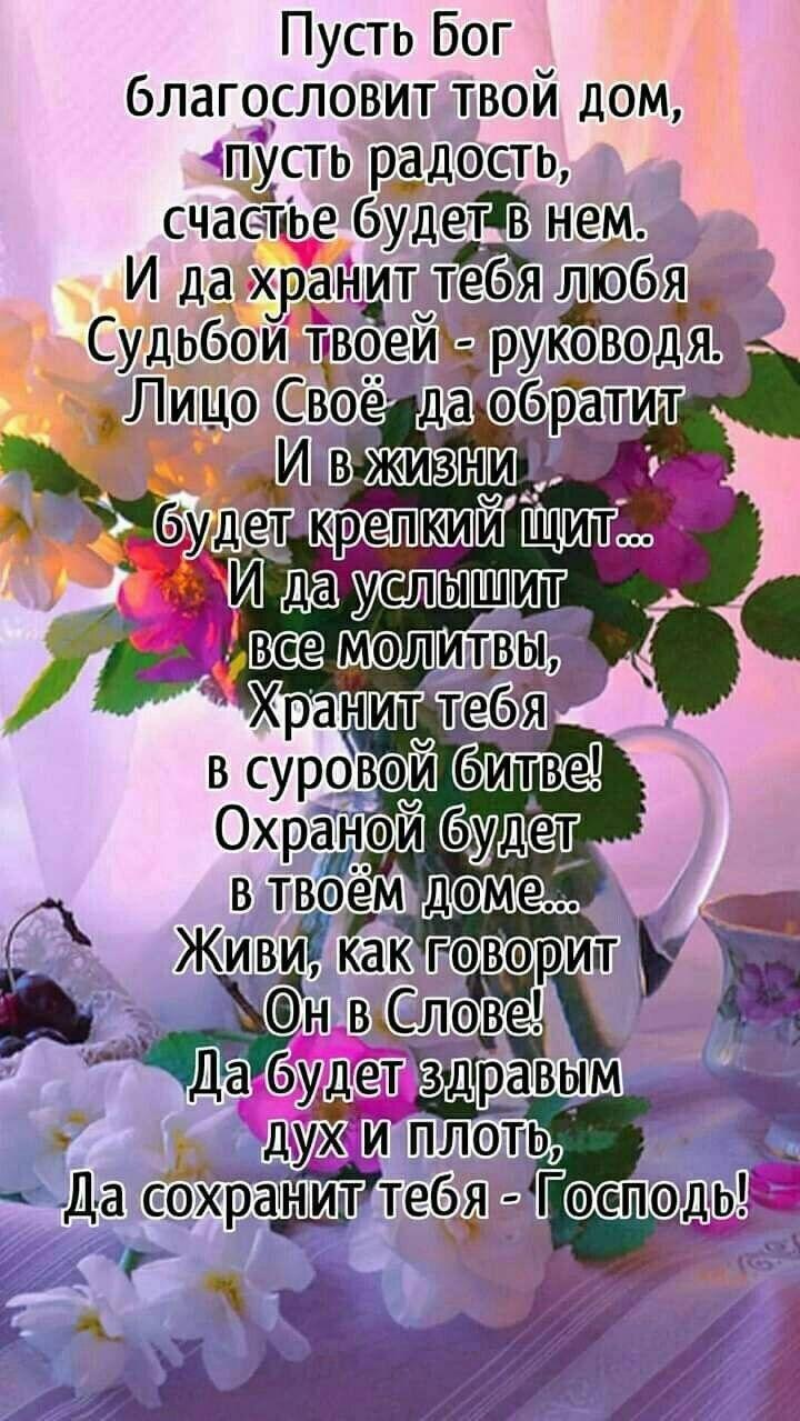ретиноевая стихи с днем рождения храни тебя господь всегда