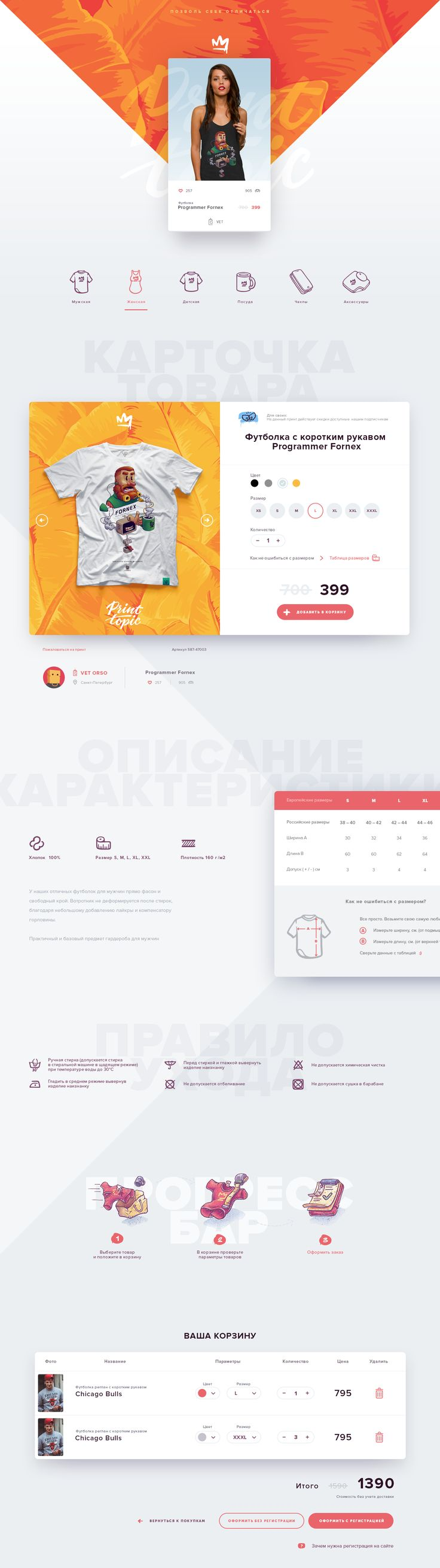 Print Topic Shop | Web design | Ui | illustration on Behance