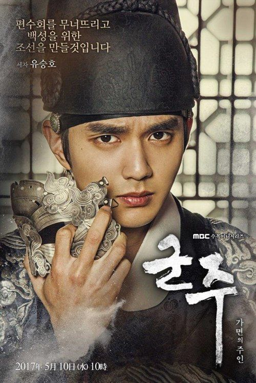 """Yoo Seung-ho, the rightful owner of """"Ruler: Master of the Mask"""", the face of a thousand masks @ HanCinema :: The Korean Movie and Drama Database"""