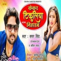Kekar Tikuliya Niharab Samar Singh New Bhojpuri Mp3 Song 2019 Save Download Mp3 Song Songs Dj Songs
