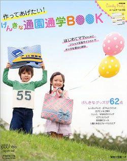 Japan sewing book