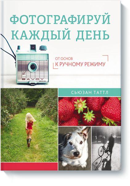 Книгу Фотографируй каждый день можно купить в бумажном формате — 950 ք. От основ к ручному режиму