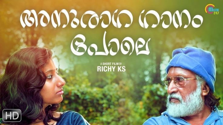 {Blogl Anuraaga Gaanam Pole | Malayalam Short Film with English Subtitles | Richy K S | Official Check more at http://humourusa.com/most-amazing/anuraaga-gaanam-pole-malayalam-short-film-with-english-subtitles-richy-k-s-official/