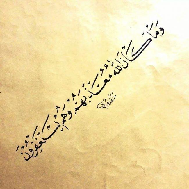 Quran calligraphy – 8:33