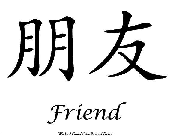 Vinyl Sign  Chinese Symbol  Friend by WickedGoodDecor on Etsy, $8.99