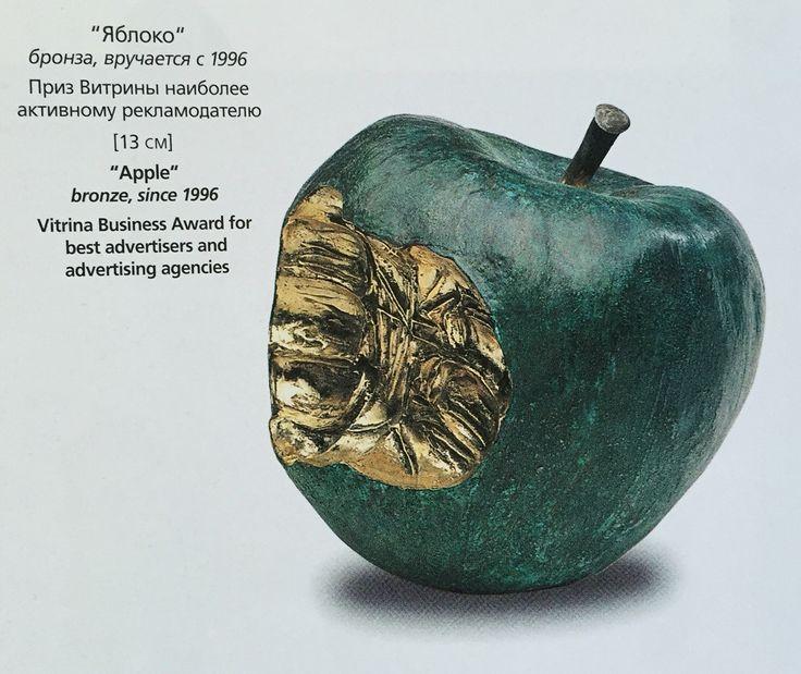 """Дмитрий Тугаринов """" Яблоко"""" бронза , вручается с 1996 Приз Витрины наиболее активному рекламодателю Dmitriy Tugarinov """" Apple"""" bronze"""