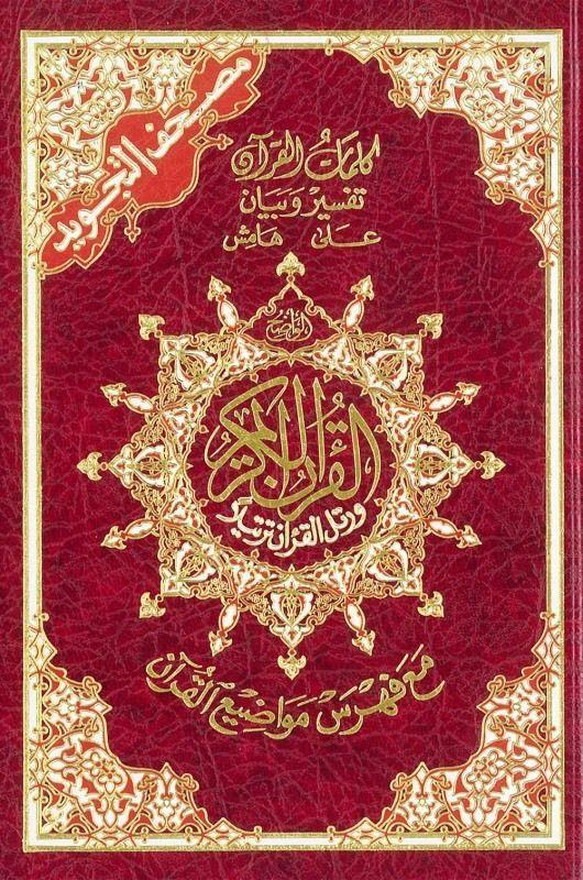 Medium Size Tajweed Quran Arabic Islam Color Coded Whole Quraan Mushaf Hardcover