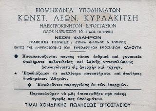 Αρθρογραφία για τον Πειραιά του Δημήτρη Κρασονικολάκη: Αυγούστου 2013