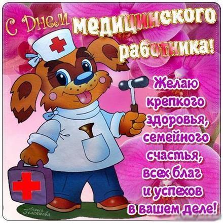 Открытка, картинка, День медика, день медецинского ...