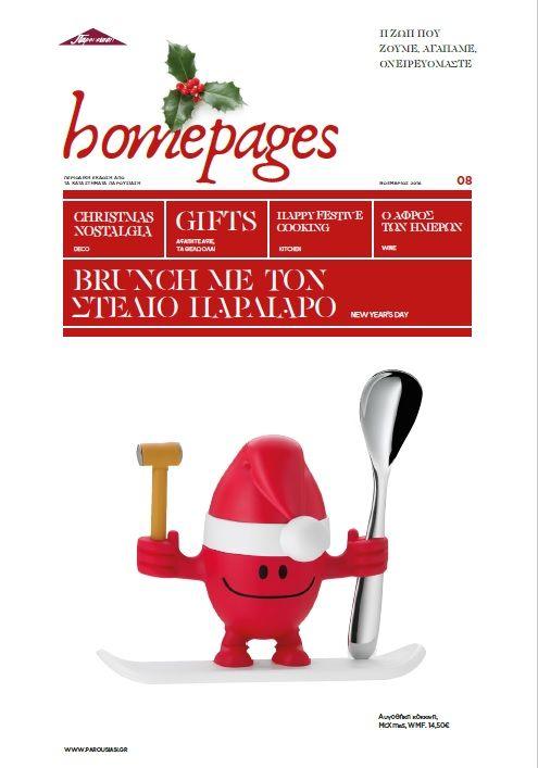 Για διαδικτυακό ξεφύλλισμα του χριστουγεννιάτικου Homepages κλικ στο https://issuu.com/sarafidisgroup/docs/homepages_t8_christmas_edition?e=5948110/41066973