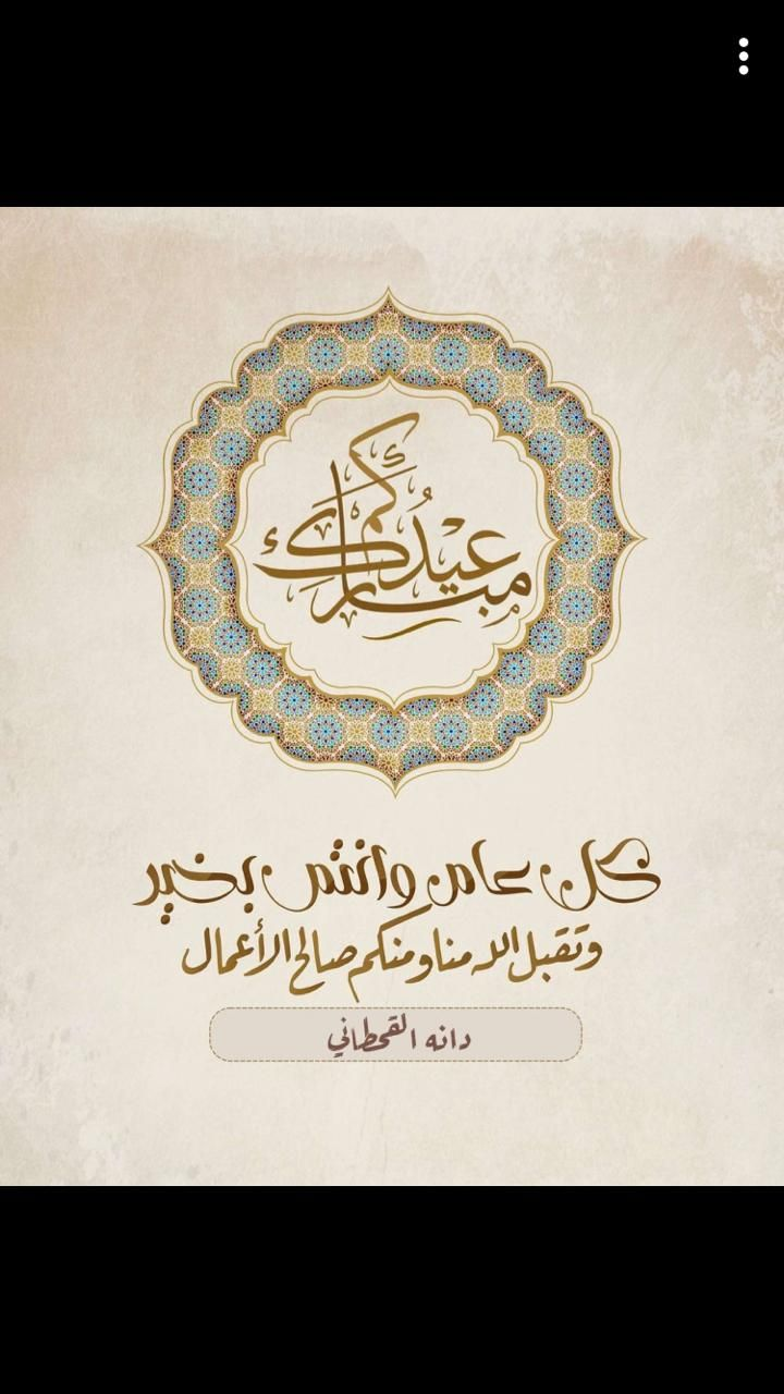 Pin By Naaora On ثيم Calligraphy Art Arabic Calligraphy