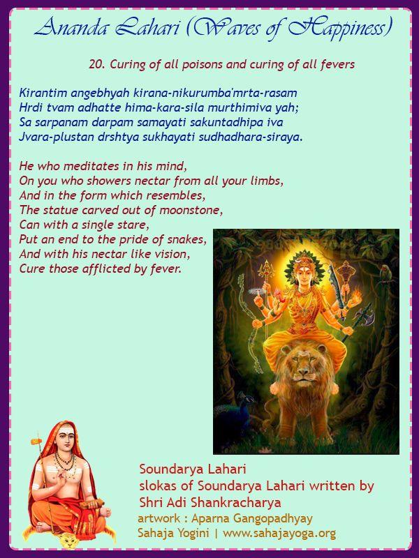 Saundarya Lahari Stanza 20 - By Adi Shankaracharya | Sahaja Yoga