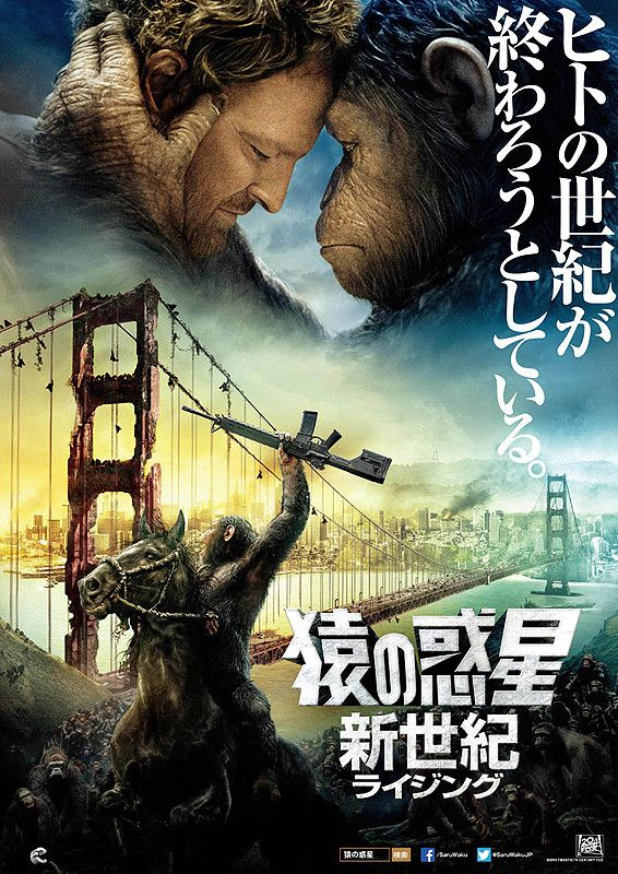 『猿の惑星:新世紀 ライジング』