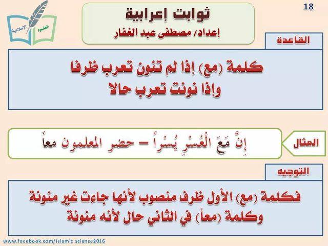 ثوابت إعرابية لا غنى عنها لأي طالب علم صور وتحميل Pdf Learning Arabic Words Arabic Words