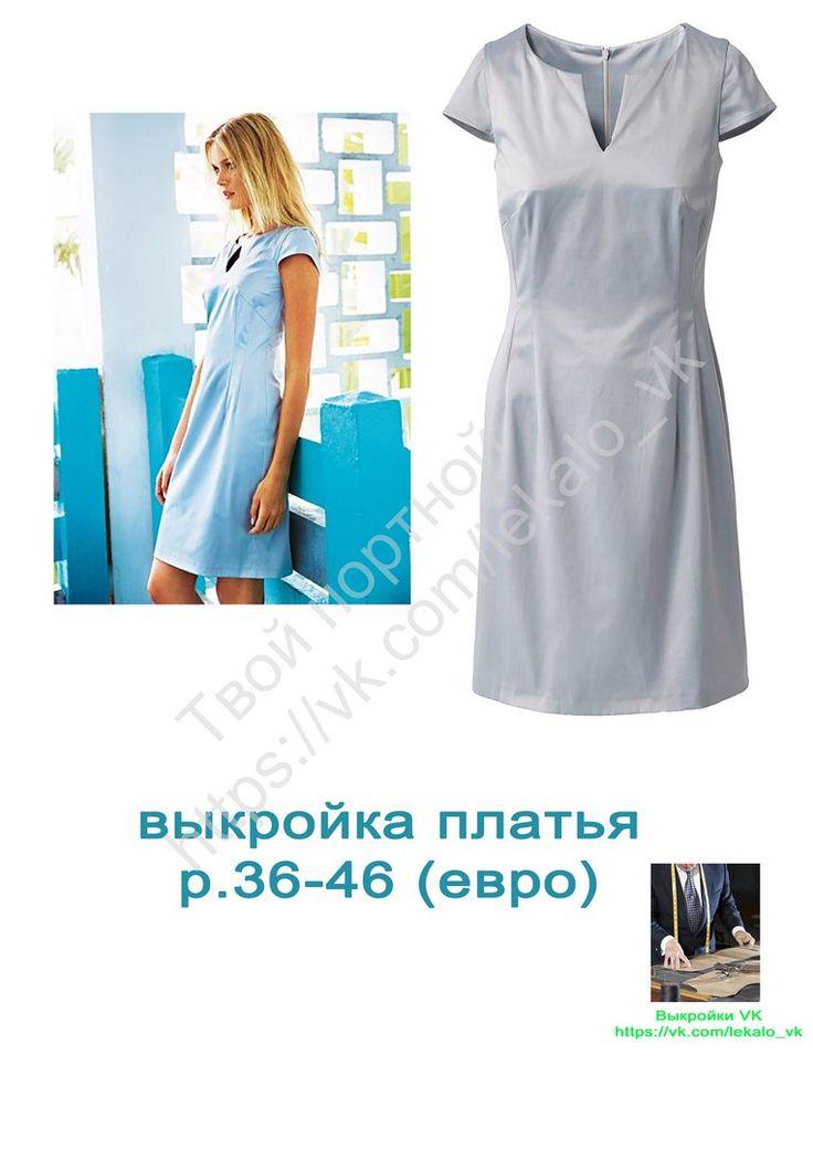 выкройка женского платья р.36-46 (евро)