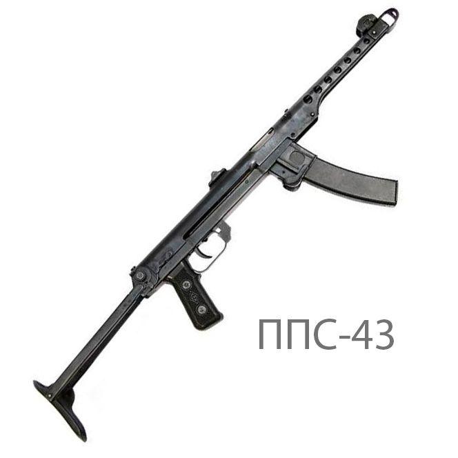 ММК ППС 43 пистолет-пулемет Судаева