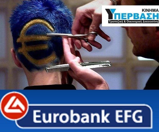 ΔΕΝ ΥΠΑΡΧΟΥΜΕ !!! ΥΠΕΡΒΑΣΗ VS EUROBANK: ΚΟΥΡΕΜΑ 2 ΔΑΝΕΙΩΝ 97% & 100% !!! http://www.kinima-ypervasi.gr/2017/06/vs-eurobank-2-97-100.html #Υπερβαση #δανειοληπτες #κουρεμα #Greece