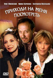 «Приходи́ на меня́ посмотре́ть» — художественный фильм, поставленный в 2000 году Олегом Янковским и Михаилом Аграновичем по мотивам пьесы Надежды Птушкиной «Пока она умирала».