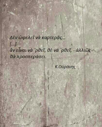 Greek quotes poetry