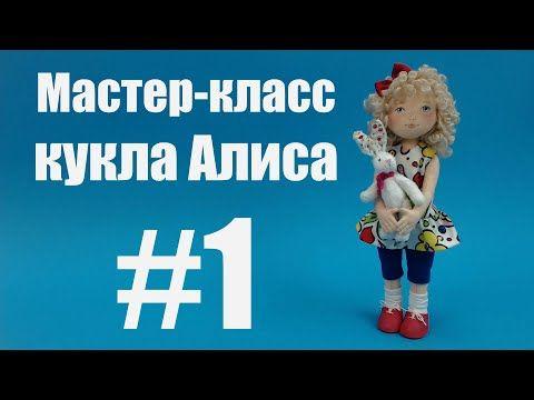 Мастер-класс кукла Алиса. Часть 1. Ирина Чурилина.